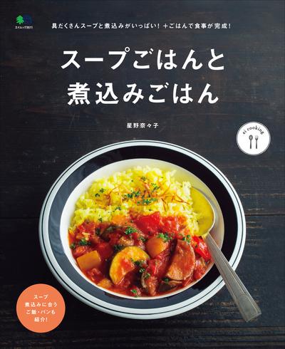 スープごはんと煮込みごはん-電子書籍