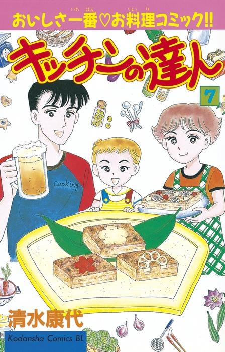 キッチンの達人(7)-電子書籍-拡大画像