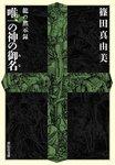 龍の黙示録 唯一の神の御名-電子書籍