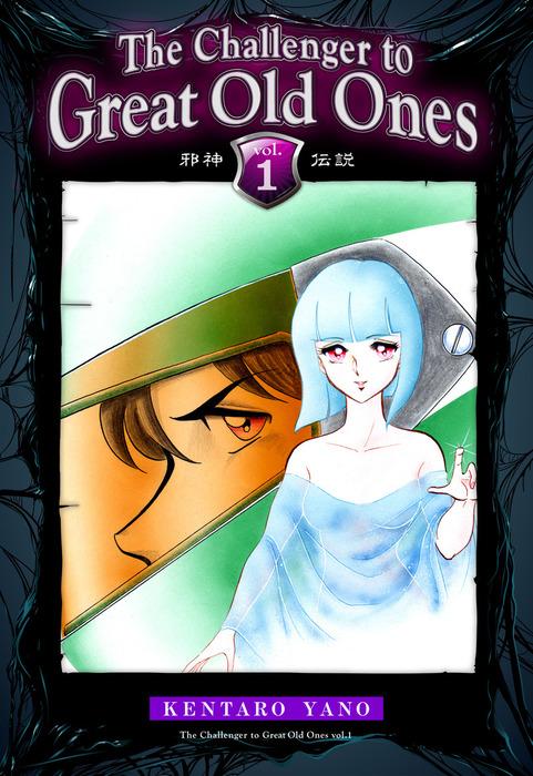 The Challenger to Great Old Ones Vol 1 (Jashin Densetsu