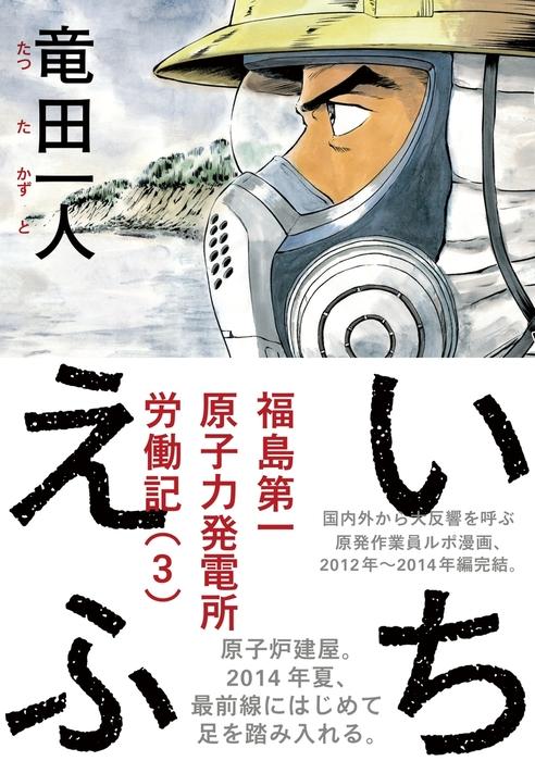 いちえふ 福島第一原子力発電所労働記(3)拡大写真