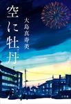 空に牡丹-電子書籍