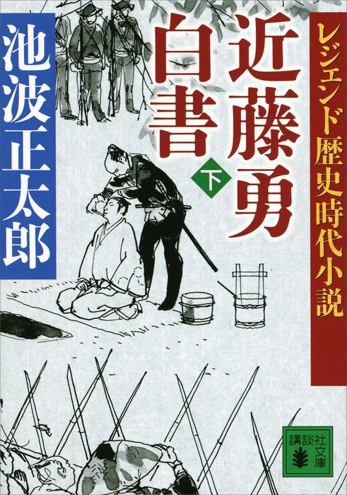 レジェンド歴史時代小説 近藤勇白書(下)拡大写真