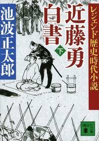 レジェンド歴史時代小説 近藤勇白書(下)-電子書籍