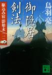 御隠居剣法 駆込み宿 影始末(一)-電子書籍