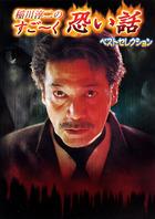 稲川淳二のすご~く恐い話シリーズ