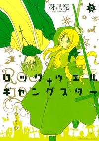 ロックウェル+ギャングスター(12)-電子書籍