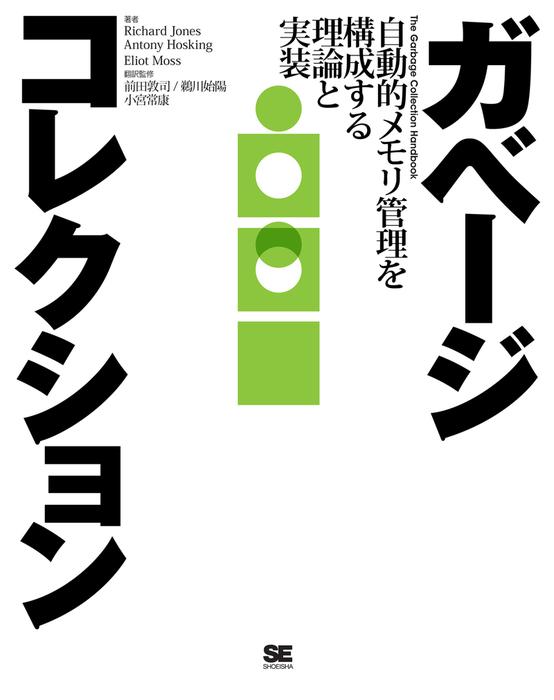 ガベージコレクション-電子書籍-拡大画像