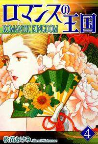 ロマンスの王国(4)-電子書籍