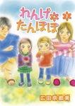 れんげ*たんぽぽ 1-電子書籍