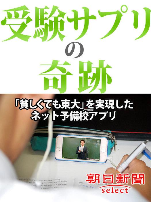 受験サプリの奇跡 「貧しくても東大」を実現したネット予備校アプリ-電子書籍-拡大画像