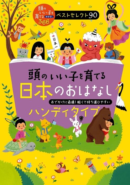 頭のいい子を育てる日本のおはなし ハンディタイプ拡大写真