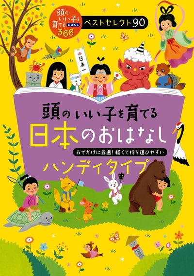頭のいい子を育てる日本のおはなし ハンディタイプ-電子書籍