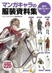 マンガキャラの服装資料集<男子歴史ファンタジー編>-電子書籍