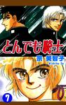 とんでも騎士《ナイト》(7)-電子書籍