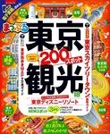 まっぷる 東京観光'18