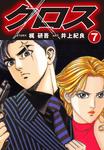 クロス(7)-電子書籍