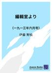 編輯室より (一九一三年六月号)-電子書籍