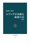 ルワンダ中央銀行総裁日記 [増補版]
