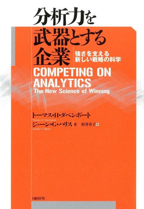 分析力を武器とする企業 強さを支える新しい戦略の科学拡大写真