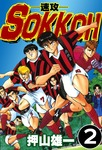 SOKKOH-速攻- (2)-電子書籍
