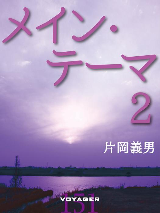 メイン・テーマ2-電子書籍-拡大画像