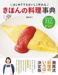 はじめてでもおいしく作れる きほんの料理事典-電子書籍