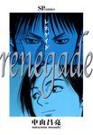 レネゲイド-電子書籍