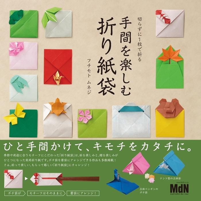 切らずに1枚で折る 手間を楽しむ折り紙袋拡大写真