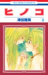 ヒノコ 2巻-電子書籍