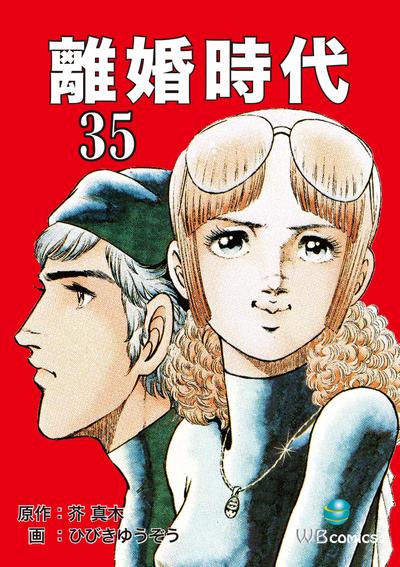 離婚時代(35)-電子書籍