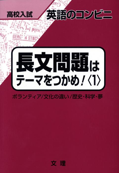 高校入試 英語のコンビニ 長文問題はテーマをつかめ<1>-電子書籍-拡大画像
