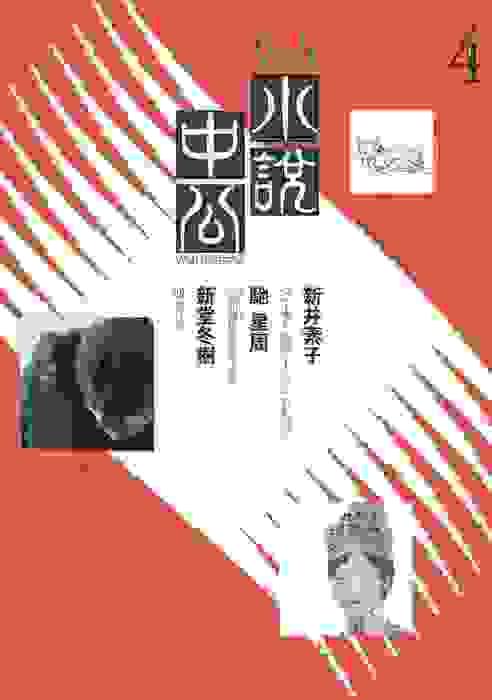 Web小説中公2016年4月号-電子書籍-拡大画像