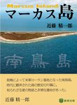 マーカス島-電子書籍