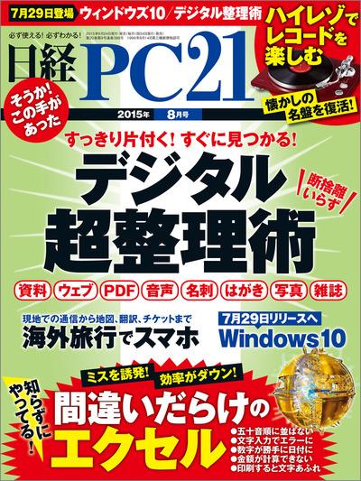日経PC21 (ピーシーニジュウイチ) 2015年 08月号 [雑誌]-電子書籍