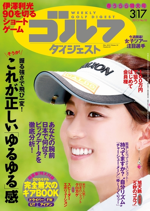 週刊ゴルフダイジェスト 2015/3/17号拡大写真