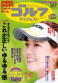 週刊ゴルフダイジェスト 2015/3/17号