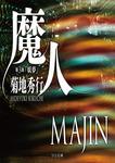 魔人 第3部 妖夢-電子書籍