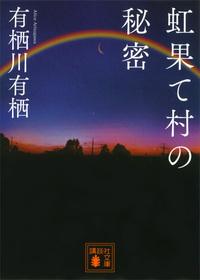 虹果て村の秘密-電子書籍