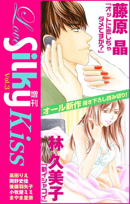 Love Silky増刊 Vol.3 Kiss拡大写真