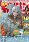 週刊少年マガジン 2016年50号[2016年11月9日発売]-電子書籍