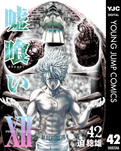 嘘喰い 42-電子書籍