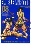 ドラゴンクエスト列伝 ロトの紋章 完全版 8巻-電子書籍