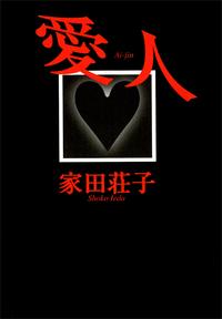 愛人-電子書籍
