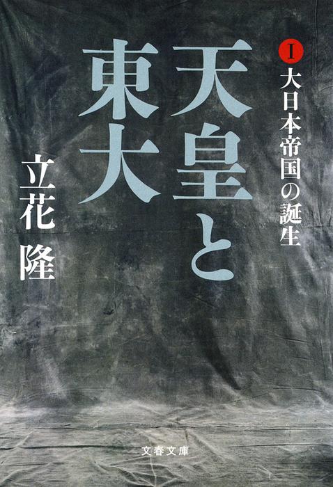 天皇と東大(1) 大日本帝国の誕生-電子書籍-拡大画像