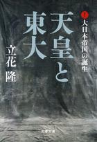 天皇と東大(文春文庫)