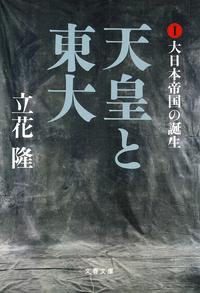 天皇と東大(1) 大日本帝国の誕生-電子書籍