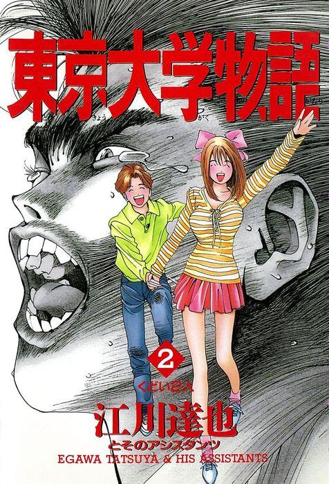 東京大学物語 第2巻拡大写真
