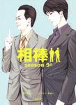 相棒 season9 上-電子書籍