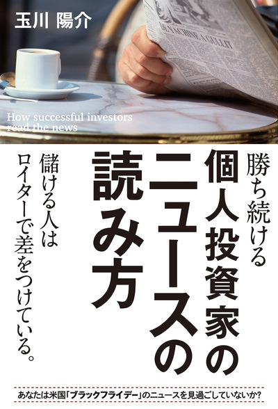 勝ち続ける個人投資家のニュースの読み方-電子書籍